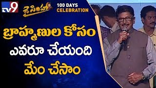 Murali Mohan speech @ Balakrishna  Jai Simha  100 Days Celebrations || TV9