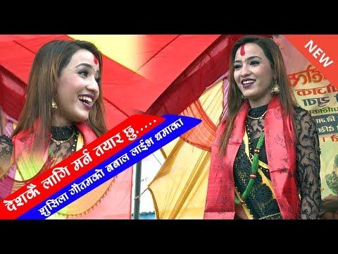 शुसिला गौतमको बबाल लाईभ धमका हेर्नुहोस || Deshakai Lagi || Live Program Sushila Gautam 2074