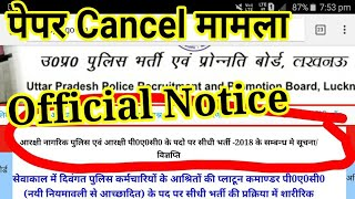 UP Police 2018 OFFICIAL Notice for Paper CANCEL & LEAK || UP Police CUT OFF 2018 || UPP Result 2018
