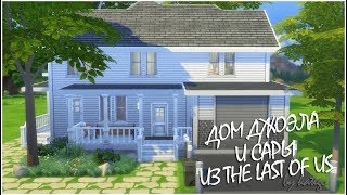 The Sims 4: Строительство. [Дом Джоэла и Сары (The Last of Us)]