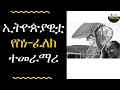 ETHIOPIA - Nebiha Bedru-The only Ethiopian scientist in South africa