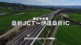 桑折JCTから伊達桑折ICの軌跡