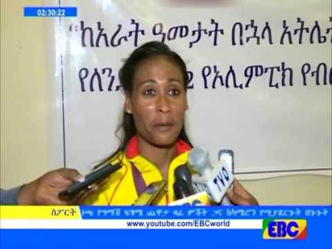 Latest Ethiopian Sport News - EBC February 2, 2017