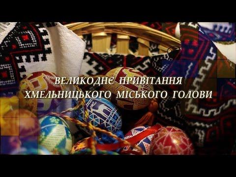 Великоднє привітання міського голови Хмельницького свободівця Олександра Симчишина