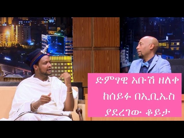 Seifu on EBS - Abush Zeleke Interview with Seifu