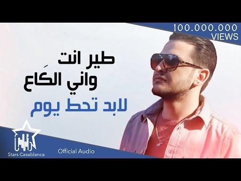 download lagu ايفان ناجي  - طير انت / gratis