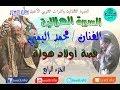 Download قصة اولاد هوله   محمد اليمنى   الجزء الرابع MP3 song and Music Video