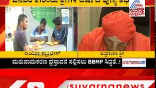 Indira Canteen Likely To Be Renamed As shivakumara swamiji