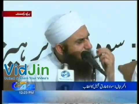 Hazrat Ali   a.s.  - Maulana Tariq Jameel
