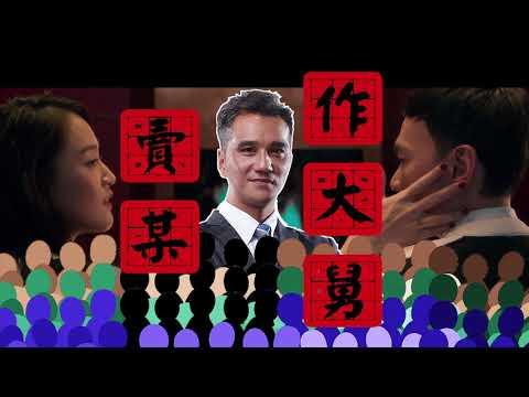 威視電影【市長夫人的秘密】終極版KUSO台語預告 (05.11 大婊演家)