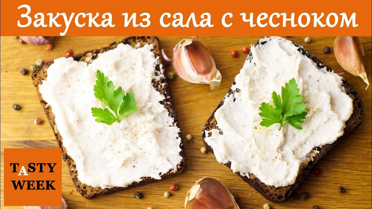 Крученое сало с чесноком рецепт самые вкусные рецепты