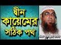 Download Bangla Waz | দ্বীন কায়েমের সঠিক পথ | Din Kayemer Sothik Poth | Shaikh Amanullah Madani | Islamic Waz in Mp3, Mp4 and 3GP