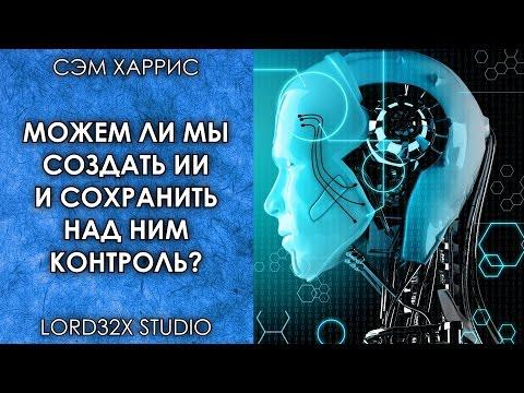 [ТЭД] Сэм Харрис: Можем ли мы создать ИИ и сохранить над ним контроль? (2016)