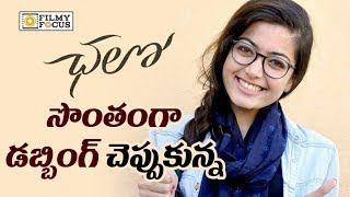 Rashmika Mandanna gave her Own Dubbing for Chalo Movie || Naga Shourya