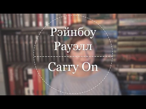 "Сентябрь | Рэйнбоу Рауэлл ""Carry On"""