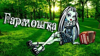 [Monster High] Френки и Джексон (Хольт). Клип - Гармошка