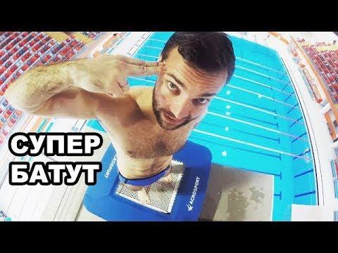 БАТУТ НА ОГРОМНОЙ ВЫСОТЕ В БАССЕЙНЕ | Опасные прыжки в воду