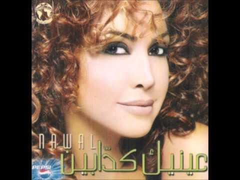 3einek Kazabin - Nawal Al Zoughbi