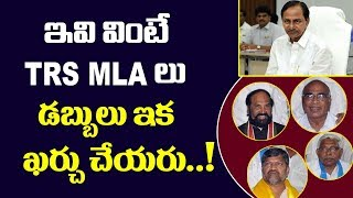 ఇవి వింటే TRS ఎమ్మెల్యే లు డబ్బులు ఇక ఖర్చు చేయరు.! TRS Party Vs Congress | Telangana Elections 2019