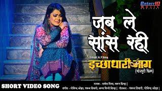 जब ले सांस रही New Sad Video Song #Yash Kumar Mishra, #Nidhi Jha | Bhojpuri Sad Songs 2020