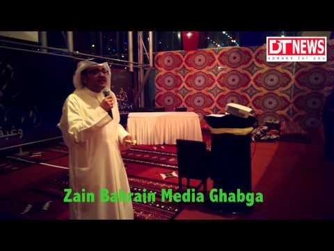 Zain Bahrain Media Ghabga