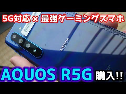 iPhone SE 2020、バッテリー持ちの悪さ改善!?/AQUOS R5G購入!!!少しテキトーですがレビューし…他