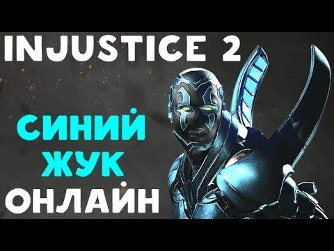 ОНИ НЕ УСПЕВАЮТ БЛОКИРОВАТЬ - СИНИЙ ЖУК | Injustice 2