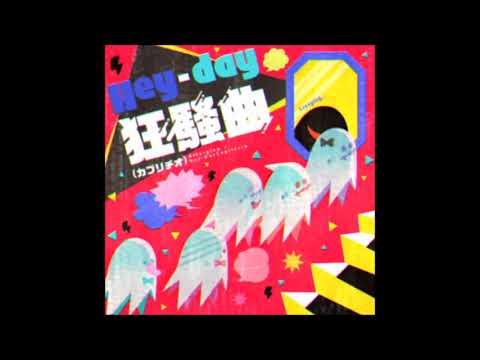 バンドリ! Hey Day 狂騒曲 (カプリチオ) / Afterglow ギター 弾いてみた