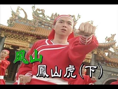 台劇-台灣奇案-鳯山鳯山虎