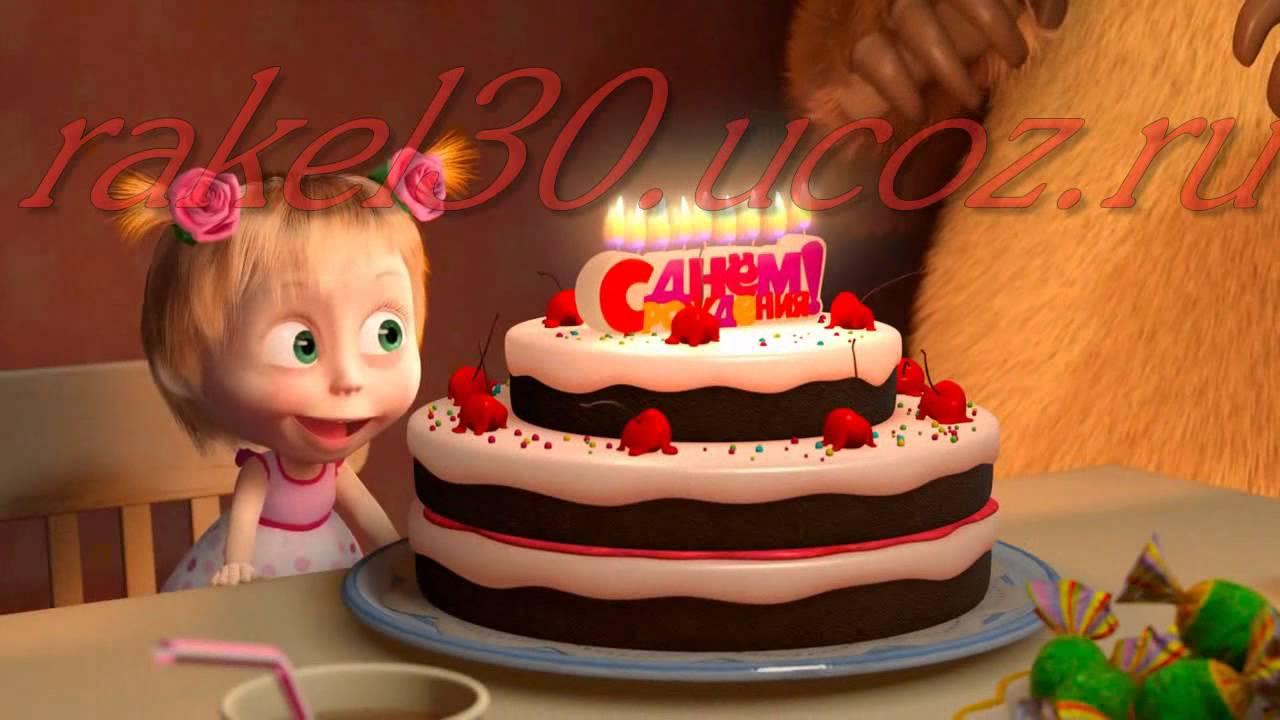 День рождения поздравления для девочек из мультиков
