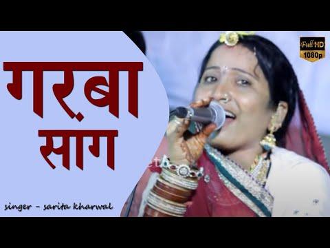Garba Songs -latest Version By Sarita Kharwal video