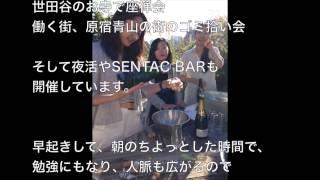 SENTAC朝活朝食会