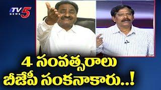 4సంవత్సరాలు బీజేపీ సంకనాకారు..! | Top Story with TV5 Murthy