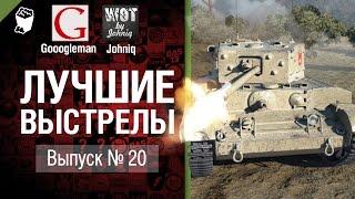 Лучшие выстрелы №20 - от Gooogleman и Johniq [World of Tanks]