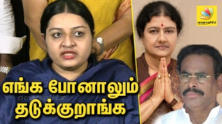 Where even the police  | Deepa Ready to Face Sasikala