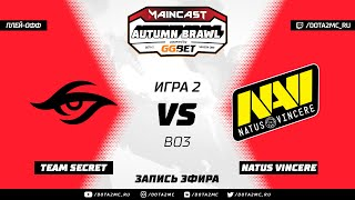MUST SEE!!! Team Secret vs Natus Vincere (карта 2), MC Autumn Brawl, Плей-офф