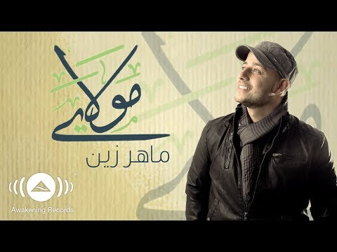Maher Zain - Mawlaya (Arabic version) | Official Lyric Video