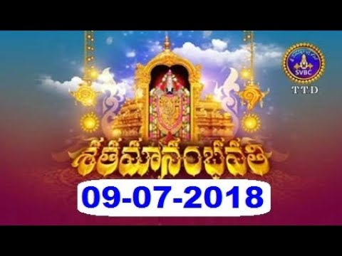 Satamanambhavati | 09-07-18 | SVBC TTD