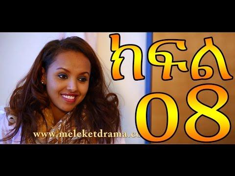 Meleket - Episode 8 (Ethiopian Drama)
