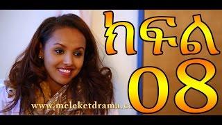 Meleket Drama - Episode 8