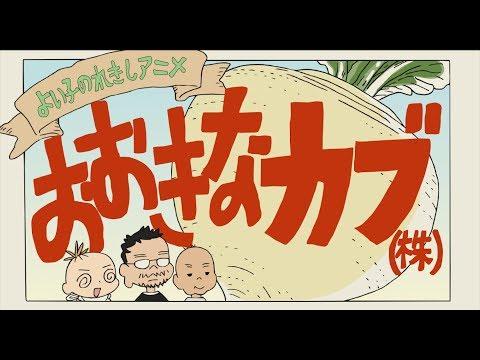 よい子のれきしアニメ おおきなカブ(株) (07月29日 04:04 / 286 users)