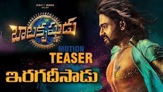 Nara Rohit's BALAKRISHNUDU Movie First Look Teaser | #Balakrishnudu Motion Teaser