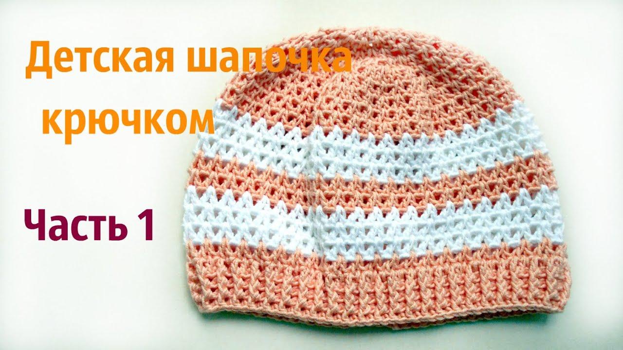 Узоры для вязанья крючком шапочки