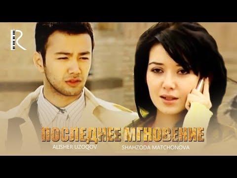 Последнее мгновение | Сунгги лахза (узбекский фильм на русском языке)
