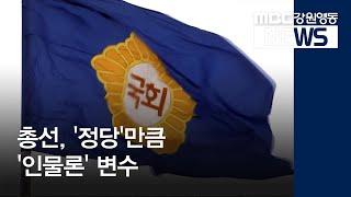 [뉴스리포트]총선 정당만큼 인물론 변수 20200113