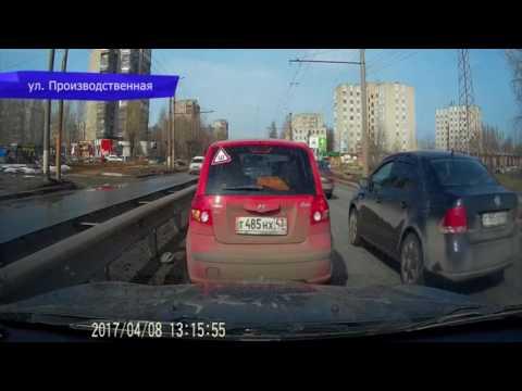 Видеорегистратор. ДТП с кроссовером Нововятск. Место происшествия 11.04.2017