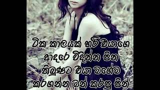 sinhala sad love quotes.. by T. Kanishkani