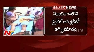 Fire Accident in Private Hospital || Vijayawada || NTV
