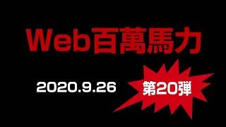 Web百萬馬力Live MIYA 100WS 2020 9 26