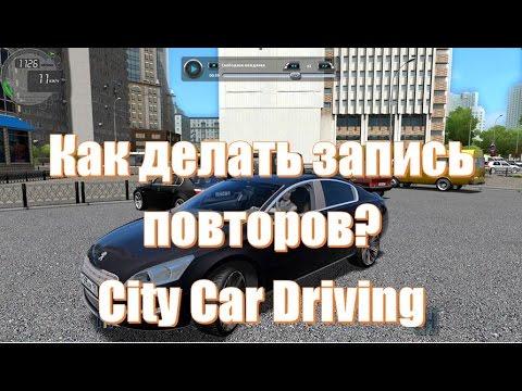 Запись повторов в автосимуляторе City Car Driving